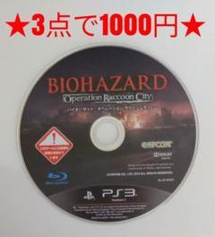 """Thumbnail of """"【PS3】バイオハザード  オペレーションラクーンシティ"""""""