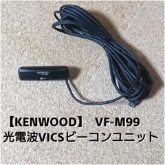 """Thumbnail of """"【KENWOOD】  光電波 VICSビーコンユニット 【VF-M99】"""""""