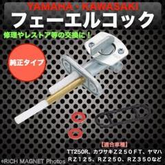 """Thumbnail of """"フューエルコック 互換品 23F-24500-20 TT250R RZ250"""""""