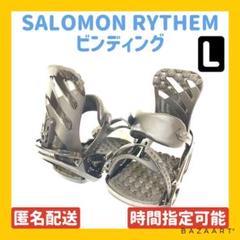"Thumbnail of ""【送料無料】SALOMON バインディング ビンディング RYTHEM Lサイズ"""