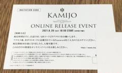 "Thumbnail of ""KAMIJO オンラインリリースイベント参加券 即購入可能"""