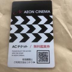 """Thumbnail of """"イオンシネマ ACデジタルチケット コード通知"""""""