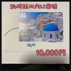 """Thumbnail of """"クオカード QUOカード10,000円券 1枚☆ 利用金額10,180円"""""""