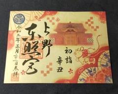 "Thumbnail of ""◆上野東照宮◆御朱印 令和3年(2021年)1月 「初詣」限定デザイン"""
