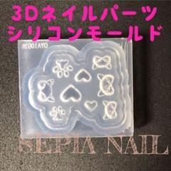 """Thumbnail of """"nail 3D ネイルパーツ シリコンモールド ねこ 仮面 ハート 2310"""""""