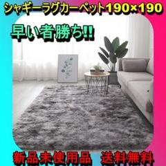 """Thumbnail of """"♥️大特価♥️シャギー ラグ カーペット 190×190 マイクロファイバー"""""""