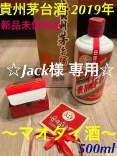 "Thumbnail of ""貴州茅台酒 キシュウマオタイシュ 新品未使用 2019"""