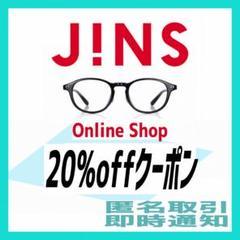 """Thumbnail of """"JINS☆ジンズ 20% チケット 割引券 クーポン ジンズ ビックカメラ"""""""
