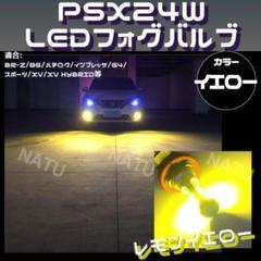 "Thumbnail of ""PSX24W ゴールデンイエロー LEDフォグライト ハチロク BR-Z 86"""