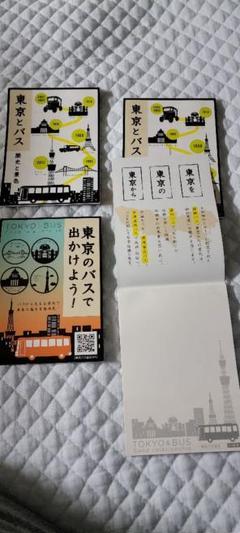 """Thumbnail of """"メモ帳セット、東京とバス"""""""