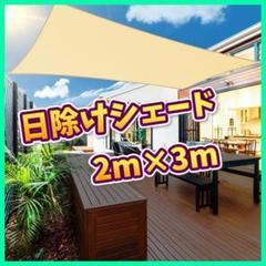 "Thumbnail of ""【大特価】日除けシェード サンシェード クールシェード 雨よけシェード 2x3m"""