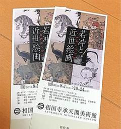 "Thumbnail of ""若冲と近世絵画 招待券2枚"""