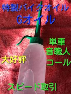 "Thumbnail of ""特製バイクオイル「Gオイル」☆音職人☆コール☆単車☆大好評いいね評価多数35ml"""
