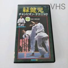 "Thumbnail of ""VHS  緑健児 チャンピオン・テクニック"""