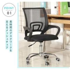 "Thumbnail of ""オフィスチェア デスクチェア メッシュ 椅子 イス ハイバック通気性抜群 PC"""