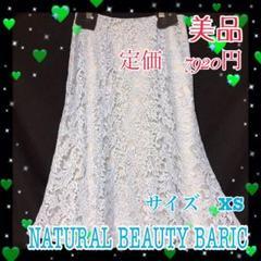 "Thumbnail of ""夏物セールNATURAL BEAUTY BASIC レースマーメイドスカート美品"""