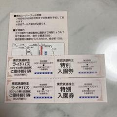 """Thumbnail of """"東武動物園公園 動物園 遊園地 無料券 入園券 割引券 2枚"""""""