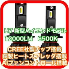 "Thumbnail of ""爆光 H7 LED ヘッドライト 6500K ハイエンドモデルa"""