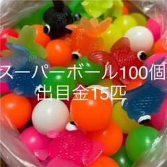 "Thumbnail of ""スーパーボール"""