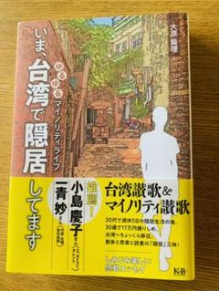 "Thumbnail of ""いま、台湾で隠居してます"""