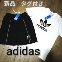 "Thumbnail of ""新品 adidas オリジナルス上下セット WHITE×BLACK"""