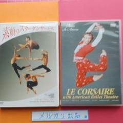 """Thumbnail of """"アメリカン・バレエ・シアター男性ダンサーの魅力 DVD 2セット"""""""