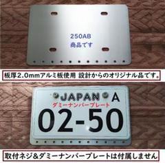"Thumbnail of ""250cc等AB★大型バイク★アルミ製ナンバープレートフレームAB★0801"""