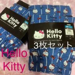 """Thumbnail of """"【新品】サンリオ Hello Kitty ハローキティ 前開きトランクス3枚"""""""