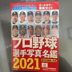 "Thumbnail of ""プロ野球選手写真名鑑 2021"""