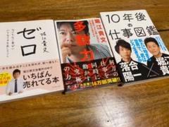"""Thumbnail of """"堀江貴文 3冊セット"""""""