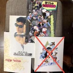 "Thumbnail of ""映画のパンフレットまとめ売り"""
