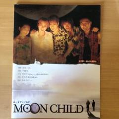 "Thumbnail of ""ムーンチャイルド パンフレット Gackt HYDE  moon child"""