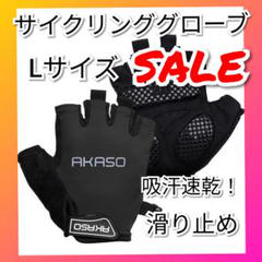 """Thumbnail of """"【1点限り!新品未使用】サイクリンググローブ 73"""""""