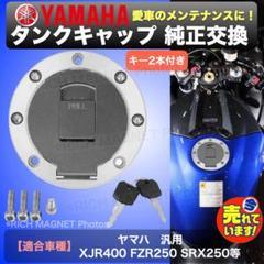 "Thumbnail of ""タンクキャップ XJR400 FZR250 SRX250 ヤマハ 純正 交換"""
