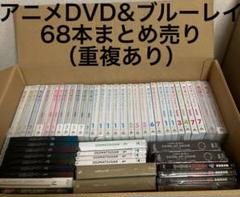 "Thumbnail of ""アニメ DVD ブルーレイ まとめ売り 68本セット 重複あり 土日発送"""
