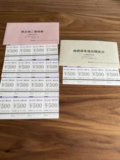 "Thumbnail of ""クリエイトレストランツ 株主優待券 18000円分"""