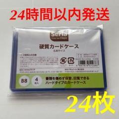 "Thumbnail of ""【B8】硬質 クリア カード ケース  4枚入り×6セット セリア"""