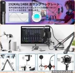 "Thumbnail of ""人気YouTuber愛用♪❤生放送やライブ配信用★プロ仕様コンデンサーマイク"""