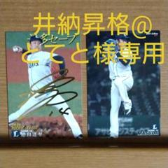 "Thumbnail of ""プロ野球 2021  増田達至 サイン"""