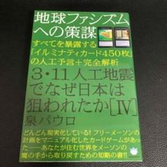 5.11 予言 イルミナティ カード