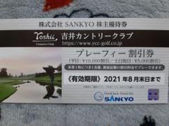 "Thumbnail of ""SANKYO 株主優待券 吉井カントリークラブ プレーフィー割引券"""