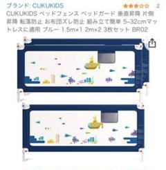 "Thumbnail of ""ベッドガード 3枚セット(1.5m×1  2m×2)"""