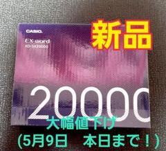 """Thumbnail of """"カシオ XD-SX20000 電子辞書「エクスワード(EX-word)」"""""""