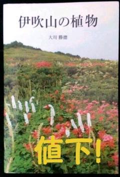 "Thumbnail of ""書籍「伊吹山の植物」"""