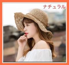 """Thumbnail of """"数量限定♡ 麦わら帽子  レディース  ストローハット  帽子  たためる"""""""