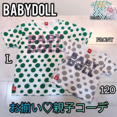 """Thumbnail of """"お揃い Tシャツ 親子 半袖 120 L BABYDOLL 色違い 双子 ペア"""""""