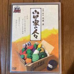 "Thumbnail of ""山田家の人々 脚本 大泉洋"""