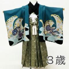 "Thumbnail of ""七五三 3才男の子セット 着物 羽織 袴 青緑 黒"""