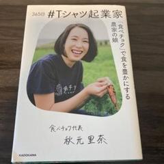 "Thumbnail of ""365日 #Tシャツ起業家 「食べチョク」で食を豊かにする農家の娘"""