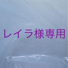 "Thumbnail of ""レイラ様専用"""